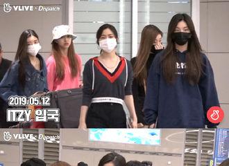 [新闻]190512 ITZY结束时装周工作   于今早安全抵达韩国