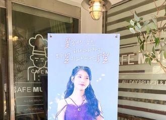[分享]190512 韩饭-新加坡饭为庆祝IU 27岁生日而举行的咖啡店应援活动