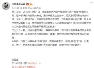 [新闻]190513 张云雷凌晨更博 为相声中不当内容致歉