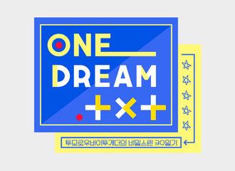 [新闻]190513 TXT首个单独真人秀《ONE DREAM.TXT》 将于6月开播!