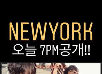 [新闻]190514 宋尹亨纽约SONG VLOG   将于今晚7点公开!