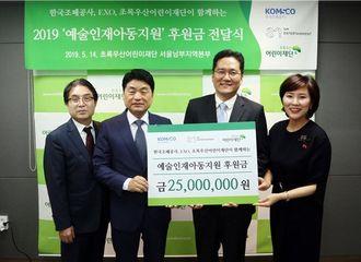[新闻]190515 韩国造币社拿出EXO纪念币部分收益捐赠儿童福利社,大利面前善为先!