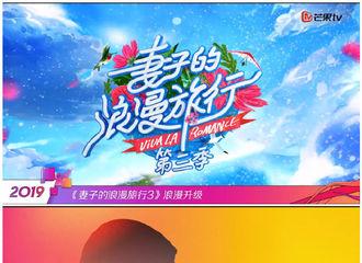 [新闻]190515 网曝赵丽颖加盟《妻子的浪漫旅行》第三季阵容