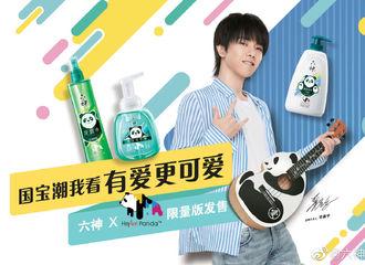 [分享]190517 品牌商送上华晨宇全新宣传图 比熊猫更可爱的花花
