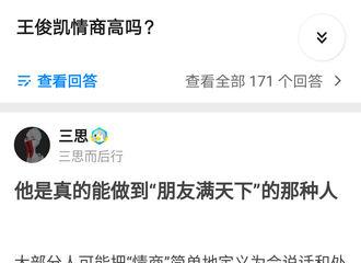"""[新闻]190518 情商超高的贴心小棉袄 王俊凯""""朋友满天下"""""""