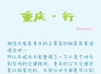 [分享]190518 吴亦凡重庆演唱会开唱在即 每个你倾情贡献演唱会攻略