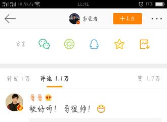 """[新闻]190518 王俊凯低调现身前辈演唱会 上线留言""""歌好听!哥很帅!"""""""