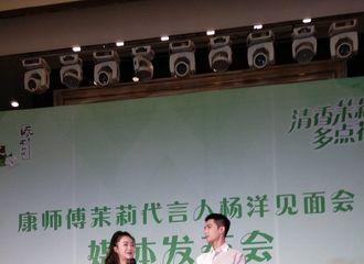 [分享]200519 去年今日|杨洋现身西安出席品牌活动 与现场羊毛亲密互动