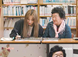 """[新闻]190521 """"丫头们""""的雨琦,孙女一样的魅力... """"和奶奶一起学韩文"""""""