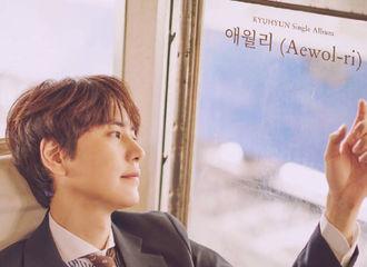[新闻]190521 圭贤新曲《Aewol-ri》获亚洲2个地区iTunes单曲排行榜1位!