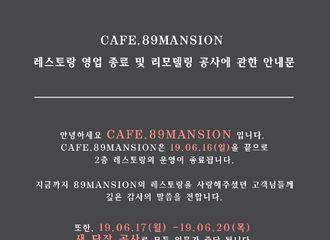[分享]190521 89mansion发布公告:二层餐厅于6月16日起不再运营