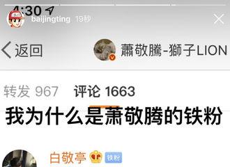 """[分享]190521 白敬亭疑问二连""""我为什么是王嘉尔萧敬腾的铁粉?"""""""