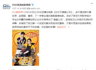 [分享]190521 CHC电影频道今晚播出《女汉子真爱公式》 5·21看颖宝的电影最好啦!