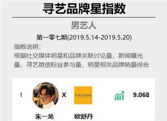 [新闻]190521 寻艺品牌星指数周榜发布 朱一龙携手欧舒丹强势登顶!