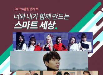 """[新闻]190522 NCT DREAM将出席""""2019 uclean青少年文化演唱会"""""""