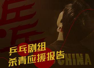 """[分享]190522 为梦想步履不""""亭"""" 《乒乓》剧组杀青应援报告公益篇发布"""