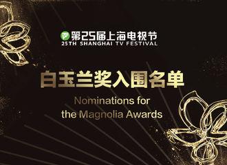 [新闻]190523 第25届上海电视节白玉兰奖入围名单公布 赵丽颖再度提名最佳女主角