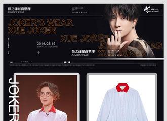 [分享]190523 薛之谦《百变达人》穿搭时尚科普 简洁大方不失活泼气息