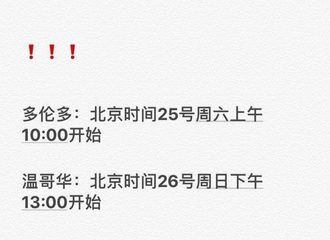 [分享]190523 蔡徐坤加拿大公演与国内时间对照 距离见到DJ坤还有2天