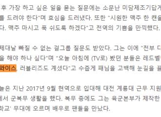 [分享]190523 演员姜河那今日退伍 提及在电视上看到TWICE