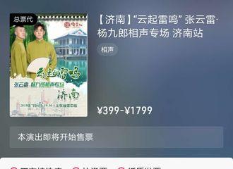 [新闻]190524 云起雷鸣张云雷·杨九郎济南相声专场预售时间推迟