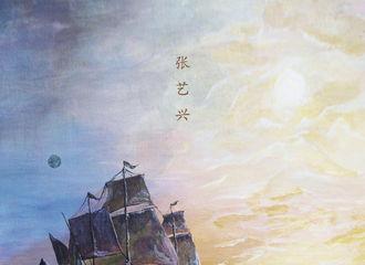 [新闻]190524 官宣!张艺兴首次个人巡演将正式开启
