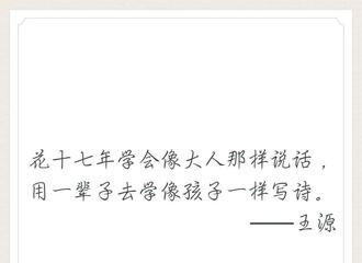 [新闻]190524 文采飞扬的王源 文字装着他的阅历