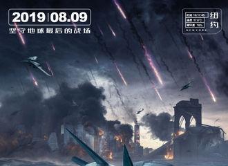 [新闻]190524 鹿晗舒淇主演科幻片《上海堡垒》定档8月9日 江洋哥哥77天后见!
