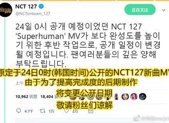 [新闻]190524 NCT127新曲MV公开日期变更,今日下午5点不见不散