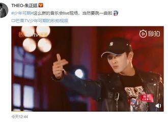 [新闻]190524 《少年可期》新一期上线 朱正廷表演个人单曲《Want U》舞蹈秀