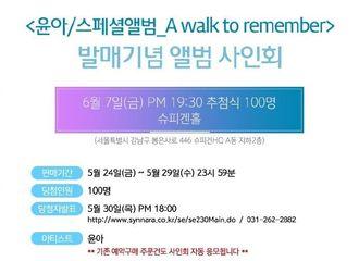 [分享]190525 林允儿《A Walk To Remember》发售纪念 6月7日举行粉丝签名会!