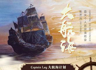 [分享]190526 请各位船员注意,Captain Lay大航海计划首站上海站购票攻略来袭