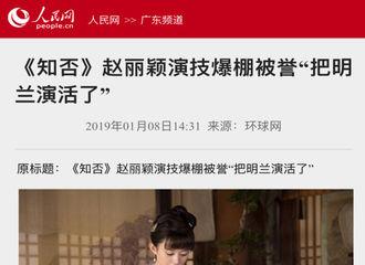 """[分享]190525 赵丽颖备受主流媒体称赞 《知否》""""盛明兰""""演技获认证"""