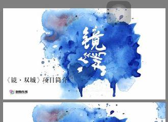 [分享]190525 网曝李易峰将出演《镜双城》 或将于6月中旬进组拍戏
