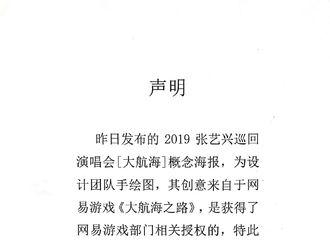 """[新闻]190526 张艺兴工作室正式声明 """"大航海""""概念海报已获授权"""