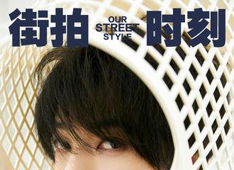 [分享]210527 华晨宇街拍首秀回顾 令人心动的蓝色系少年