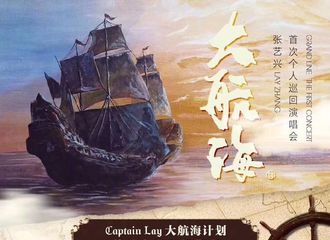 [新闻]190527 艺兴大航海巡演上海站今日即将开票,请船员们做好准备