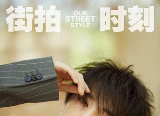 [新闻]190604 美少年华晨宇街拍look更新 《我们的街拍时刻》展现新风格