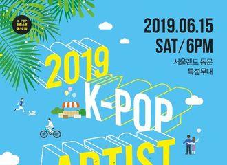 [新闻]190605 (G)I-DLE 2019 K-pop Artist Festival出席