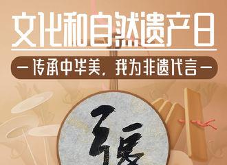 [新闻]190608 文化和自然遗产日 和张云雷一起关注非遗保护非遗