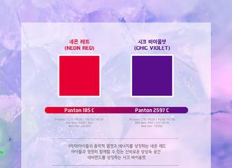 [新闻]190611 (G)I-DLE官方应援色公开!霓虹红和别致紫!!以后是有颜色的女孩子们了