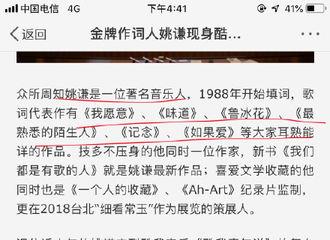 [新闻]190612 著名音乐人姚谦称赞蔡徐坤 高度评价其音乐才华