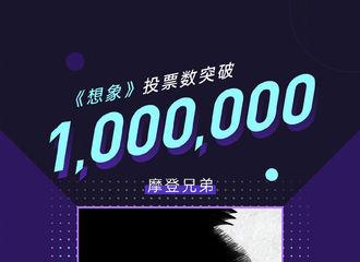 [新闻]190613 华语原创十大金曲投票火热进行中 刘宇宁《想象》票数超过100万