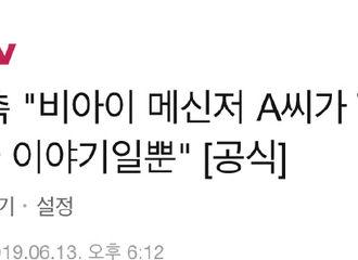 """[新闻]190614 警方:""""韩彬对话中A是T? 媒体的舆论而已"""""""