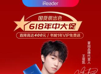 [新闻]190615 王俊凯为大家送福利 爱读书的你心动了吗?