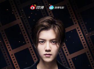[消息]微博之夜行程官宣!鹿晗携《上海堡垒》出席2019微博电影之夜
