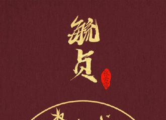 [新闻]190615 张云雷喜提首支钻石单曲 《毓贞》达成钻石唱片认证