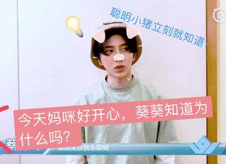 [分享]190616 蔡徐坤雀斑妆惊艳众人 猪咪诞生一周年快乐!