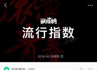 [新闻]190616 QQ音乐巅峰榜日榜公开 刘宇宁新歌保持双榜前五