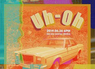 [新闻]190617 (G)I-DLE携新单曲'Uh-Oh'将于26日回归!夏日的女孩子们来吧!